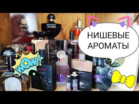 АРОМАТНАЯ ПОСЫЛКА - ЧАСТЬ 2 - НЕЗАБЫВАЕМЫЕ АРОМАТЫ!