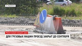 Ko'cha ta'mirlash Muravlenko