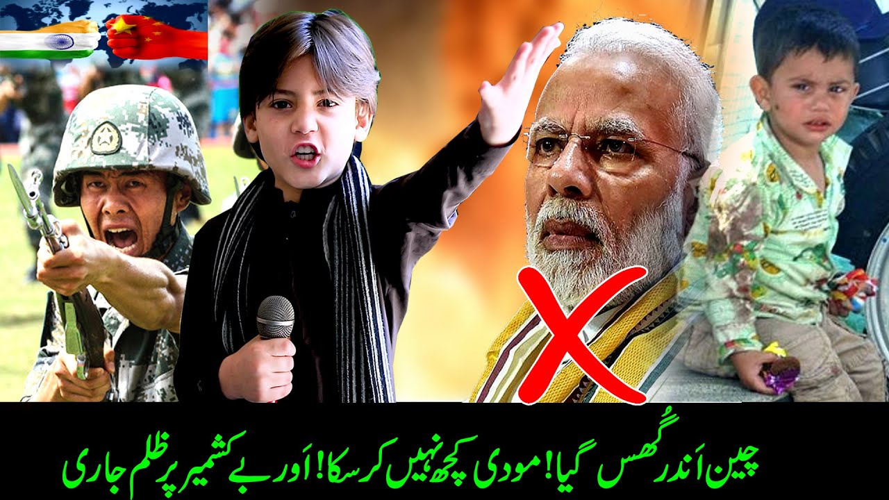 Chinese Troops Attack Indian Soldiers With Barbed ! Modi Khamoosh ! Kashmir ! Kid with Grand Father