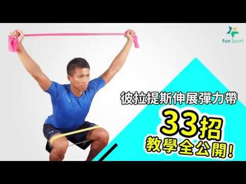 彈力帶運動33招教學-影片示範(Fun Sport)橡筋帶/彈力圈《Fun Sport運動》 - YouTube