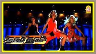 Dhaam Dhoom Tamil Film | Harris Jayaraj Hits | jayam Ravi Songs | Kangna Ranaut Songs