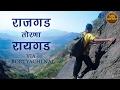 """राजगड ते रायगड - थरारक प्रवास  I Rajgad TO Raigad- hardest trek of """"sahyadri"""""""