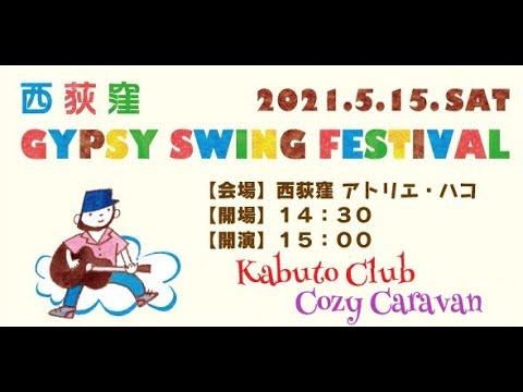 【 西荻窪 Gypsy Swing Festival voi.11 】Kabuto Club,  Cozy Caravan,  ジプシージャズ Gypsy Jazz