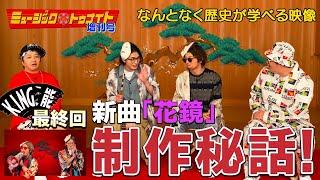 #7 「King能 ミュージック・トゥナイト増刊号#4& 花鏡」
