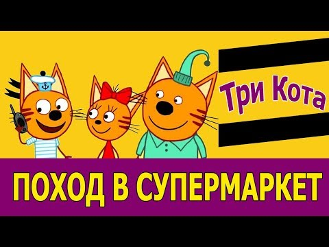 Три Кота  | Поход в супермаркет | мУЛЬТиГРА
