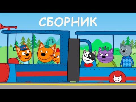Три Кота   Сборник Летних Каникул   Мультфильмы для детей ⭐🌴🕶