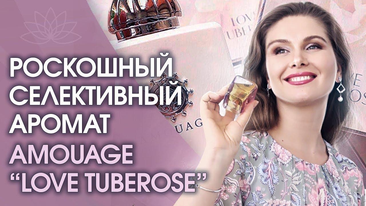 Самый шикарный селективный аромат! Обзор роскошного селективного аромата AMOUAGE «Love Tuberose»