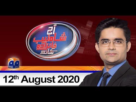 Aaj Shahzeb Khanzada Kay Sath - Wednesday 12th August 2020