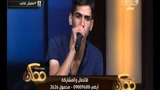 #ممكن | حسن البرنس يغني عيني من كتر البكاء بعد مفيش صاحب بيصاحب