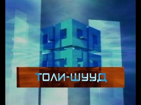 Толи-Шууд. Обоо в Усть-Кяхте (на бурятском языке). Эфир от 22.06.2018