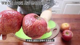 #사과 활용            오래되거나 못먹게된사과…