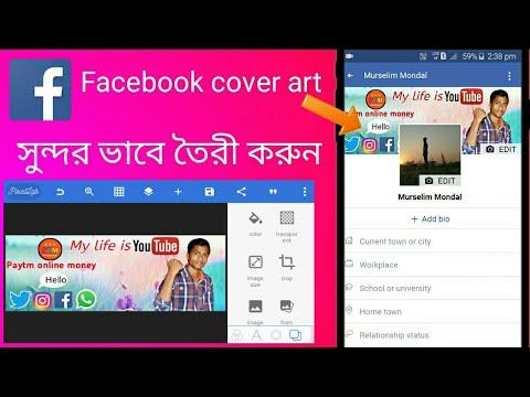 How To Make Facebook cover photo Design |   photoshop tutorial !! create a Facebook cover 2019