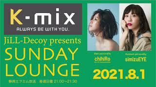 【K-mix ラジオ】ジルデコpresents SUNDAY LOUNGE アーカイブ / 2021.8.1