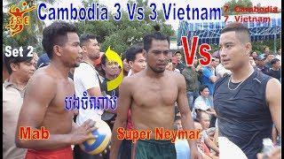[Replay 2] សុវណ្ណនាថ ម៉ាប់ឆ្វេង ព្រឺរោមវៀតណាម Cambodia 3 Vs 3 Vietnam International || 6Jan19