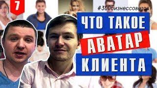 №7 Как узнать своего клиента и правильно составить его аватар  #300бизнессоветов Тимура Тажетдинова