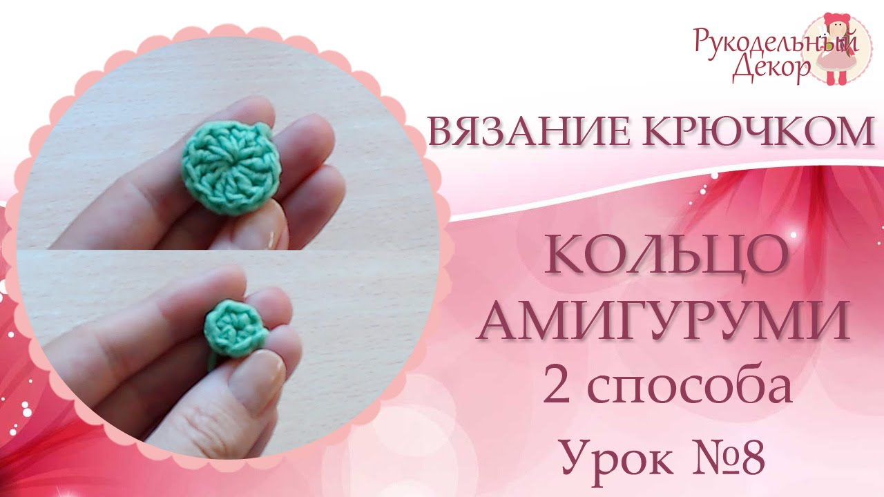 волшебное кольцо вязание крючком