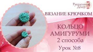 Вязание крючком для начинающих  ❀ Кольцо амигуруми (скользящее, волшебное кольцо). Урок №8