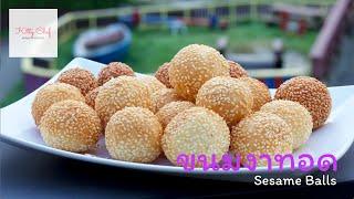 ขนมงาทอด - วิธีทำขนมงาทอด Sesame Balls ไส้ถั่วเหลือง