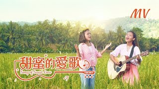 英文敬拜MV 甜蜜的爱歌 Song of Sweet Love【中英歌词】