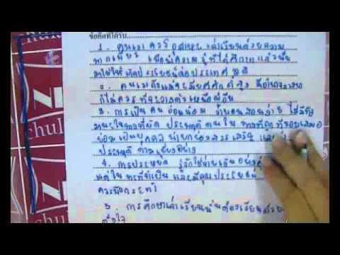 M3T1_7  ภาษาไทย ม.3 เทอม 1 ตอนที่ 7