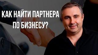 видео Поиск партнеров по бизнесу