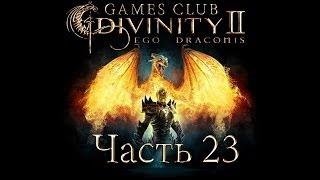 Прохождение игры Divinity 2 Кровь драконов часть 23(Твиттер канала - https://twitter.com/GAMES_CLUB_DG Плейлист прохождения - http://goo.gl/XyQywb Группа канала