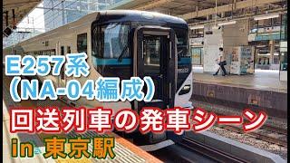 E257系(NA-04編成) 回送列車 東京駅を発車する 2020/08/22
