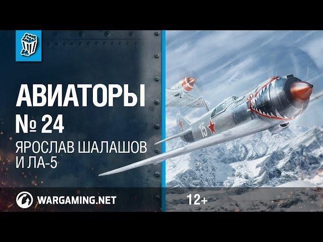 Ла-5 и Ярослав Шалашов.