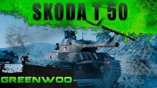 Skoda T 50. В центре внимания.