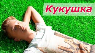 КУКУШКА // Полина Гагарина (COVER) - премьера клипа