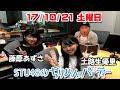 20171021 STU48のちりめんパーティー 土路生優里 藤原あずさ