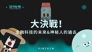 『大決戰!金融科技的未來 u0026 神秘人的過去』芬特克 FinTech EP5