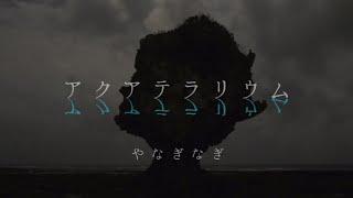 やなぎなぎ/アクアテラリウム(MV short ver.)*TVアニメ「凪のあすから」EDテーマ