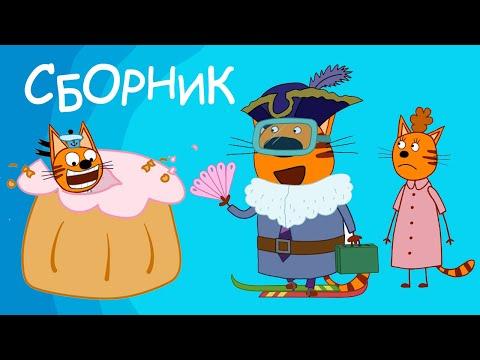 Три Кота | Сборник смешных и веселых серий | Мультфильмы для детей