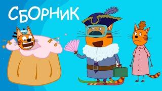 три Кота | Сборник веселых серий с Нудиком | Мультфильмы для детей