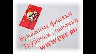 Изготовление бумажных флажков флагов на палочке с логотипом на заказ(Изготовление бумажных флажков флагов на палочке с логотипом на заказ., 2013-11-16T13:48:21.000Z)