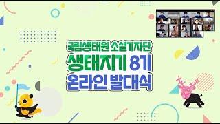 [국립생태원] 소셜기자단 생.태.지.기 8기 온라인 발…