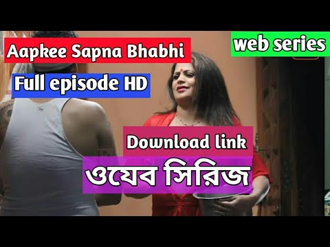 Download Aapkee Sapna Bhabhi Full episode Download | Hindi web series |  SapnaBhabhi Web series download link