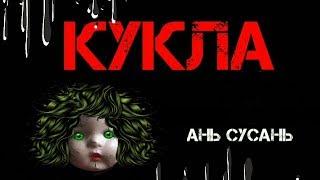 КУКЛА трейлер 2018 / мистика