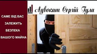 Квартирні крадіжки АБО як захистити СВОЄ МАЙНО?