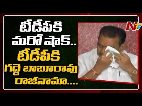 Another Big Shock To Chandrababu : TDP Senior Leader Gadde Babu Rao Resigns From Party | NTV