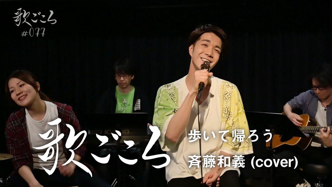 【歌ごころ】077「歩いて帰ろう / 斉藤和義」 covered by 中澤卓也
