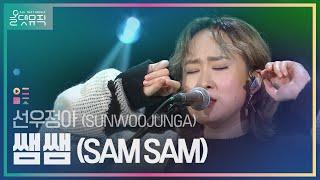 [올댓뮤직 All That Music] 선우정아 (SUNWOOJUNGA) - 쌤쌤 (SAM SAM)