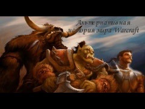 Альтернативная кампания про вторжение орков В Азерот ! На движке WarCraft III