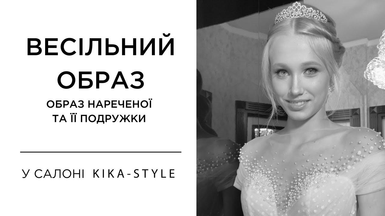 Свадебный образ| Укладка, макияж и маникюр для невесты и подружки невесты | Kika-Style
