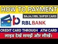 how to rbl credit card payment through atm card/debit card || rbl credit card payment