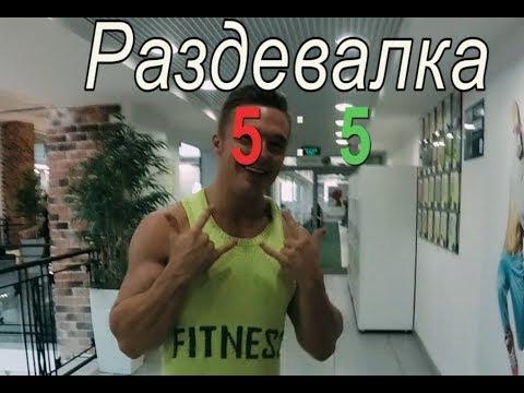 Обзор ALEX FITNESS Пассаж - фитнес-клуб в Пензе