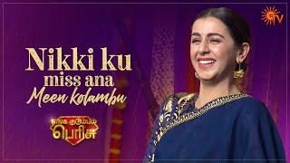Nikki Galrani's love for Meen Kozhambhu   Enga Kudumbam Perisu   Pongal Special Show   Sun TV