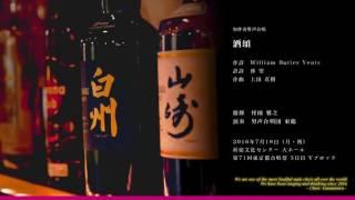 酒頌 (上田真樹作曲) - 男声合唱団 東鶴