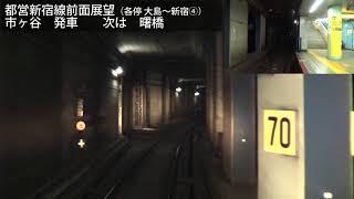 【地下鉄】都営新宿線前面展望④(神保町~新宿)